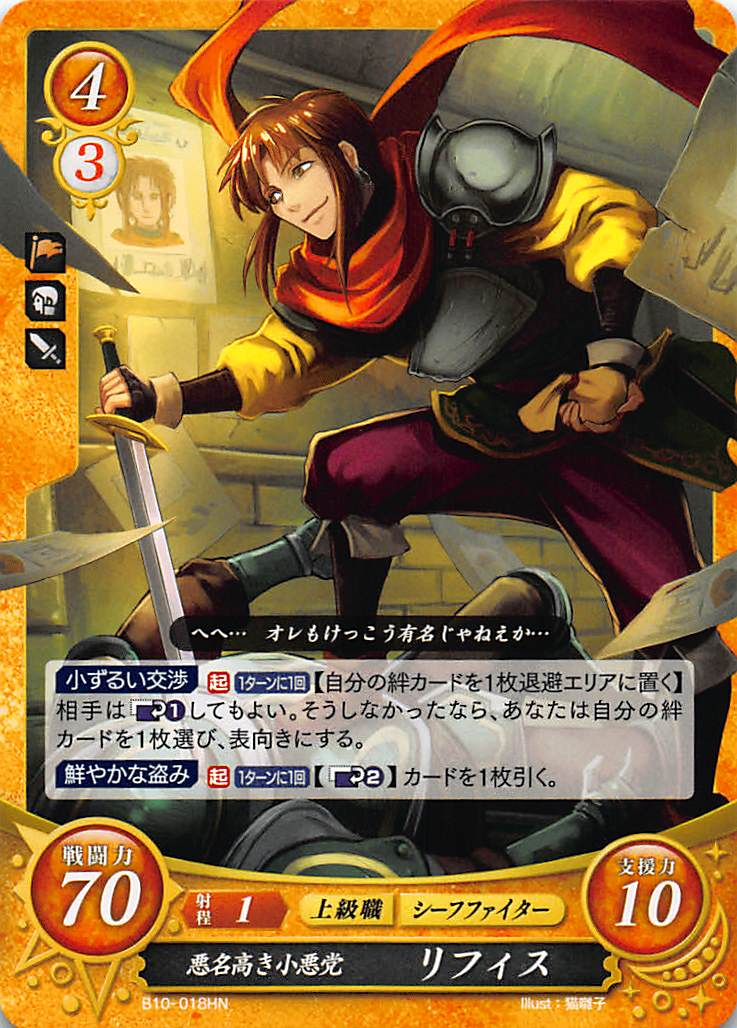 トレーディングカード・テレカ, トレーディングカードゲーム 0 B10-018 (HN)