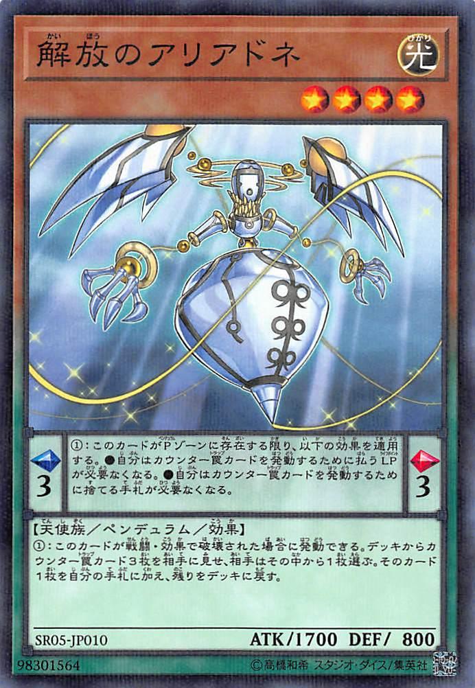 トレーディングカード・テレカ, トレーディングカードゲーム  SR05-JP010