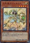 遊戯王 SR05-JP003 力天使ヴァルキリア(日本語版 スーパーレア)【新品】