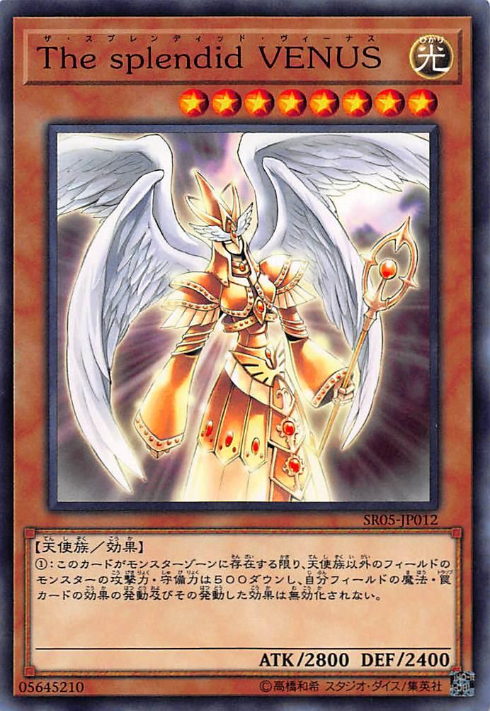 トレーディングカード・テレカ, トレーディングカードゲーム  SR05-JP012 The splendid VENUS