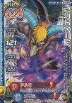 ドラゴンクエスト モンスターバトルロード2 第4章 M-048 ホースデビル (モンスターカード)【新品】