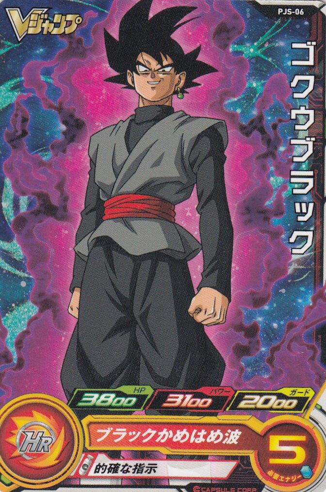 トレーディングカード・テレカ, トレーディングカードゲーム  PJS-06 ()