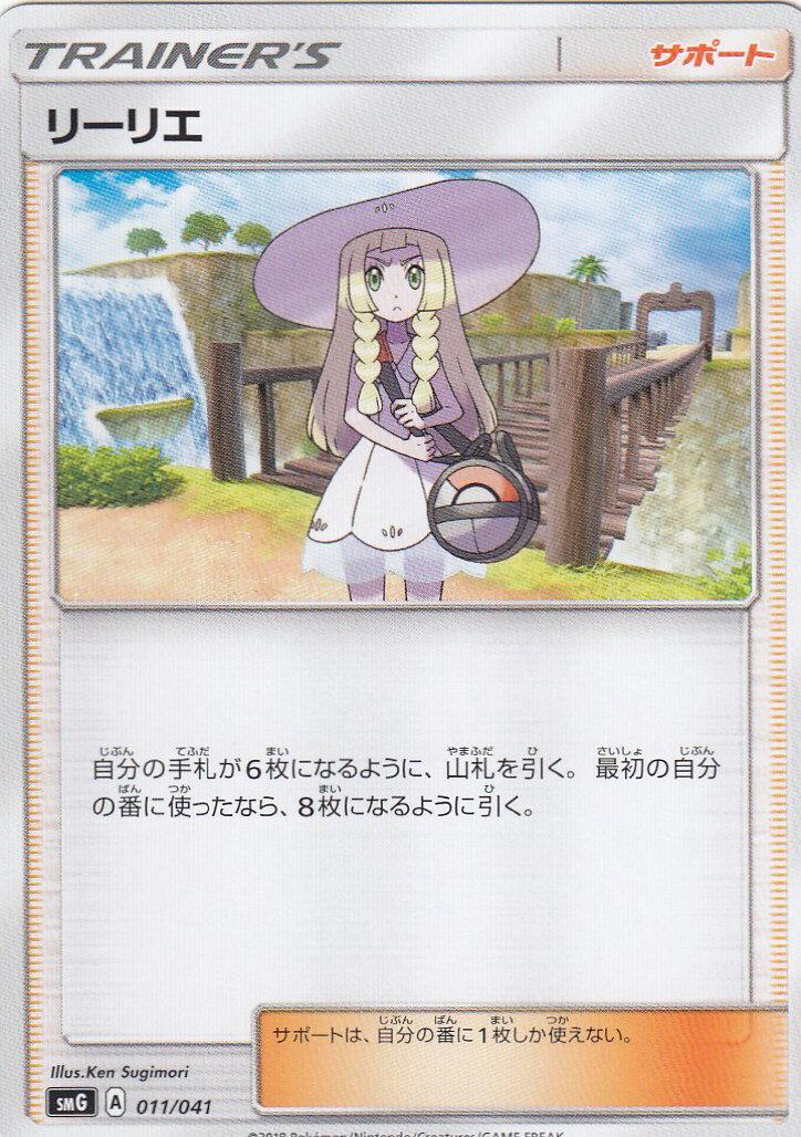 トレーディングカード・テレカ, トレーディングカードゲーム  SMG 011041