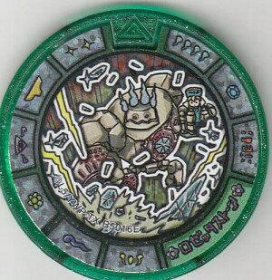 妖怪メダルトレジャー04秘法妖怪メダル【妖怪メダル】ロゼッタストーン(はぐれメダル)【新品】