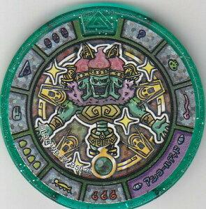 妖怪メダルトレジャー04秘法妖怪メダル【妖怪メダル】アンコールデッド(ホロメダル)【新品】