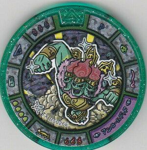 妖怪メダルトレジャー04秘法妖怪メダル【妖怪メダル】アンコールデッド(はぐれメダル)【新品】