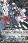 ヴァンガード G-EB03/042 強圧の星輝兵 アメリシウム(日本語版R)【新品】