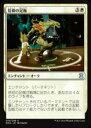 realizeで買える「マジック・ザ・ギャザリング EMA JP 010 信仰の足枷(日本語版アンコモン【新品】」の画像です。価格は26円になります。