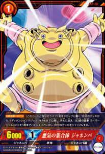 ドラゴンボール ICカードダス BT5-010 悪気の集合体 ジャネンバ(コモン)【新品】