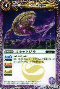 バトルスピリッツ BS17-013 スモックジラ(コモン)【新品】