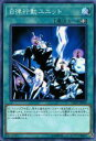 遊戯王 LG01-JP016 自律行動ユニット(日本語版 ノーマル)【新品】