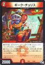 【プレイ用】デュエルマスターズ DMSP01 18/48 ギーク・チュリス【中古】