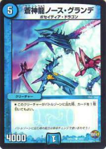 デュエルマスターズ DMX23 18/60 蒼神龍ノース・グランデ(コモン)【新品】