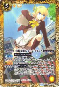 バトルスピリッツ BSC28-015 [学園制服]フリーダ・ライファ(コモン)【新品】