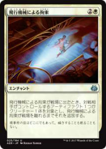 マジック・ザ・ギャザリング AER JP 025 飛行機械による拘束(日本語版アンコモン)【新品】