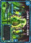 【プレイ用】デュエルマスターズ DMR21 15/94 Dの悪意 ワルスラー研究所【中古】