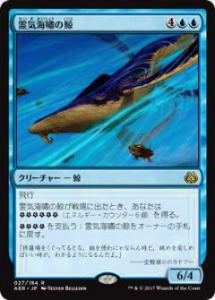 マジック・ザ・ギャザリング AER JP 027 霊気海嘯の鯨(日本語版レア)【新品】
