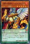 遊戯王 CROS-JP027 炎獣の影霊衣-セフィラエグザ(日本語版 ノーマル)【新品】