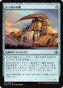 realizeで買える「マジック・ザ・ギャザリング AKH JP 231 ケフネトの碑(日本語版アンコモン【新品】」の画像です。価格は20円になります。