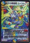 【プレイ用】デュエルマスターズ DMR23 6/74 賢犬の精霊龍 ロイヤルワン(ベリーレア)【中古】
