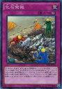 realizeで買える「遊戯王 SR04-JP032 化石発掘(日本語版 ノーマル ストラクチャーデッキR 恐獣の鼓動 収録」の画像です。価格は20円になります。