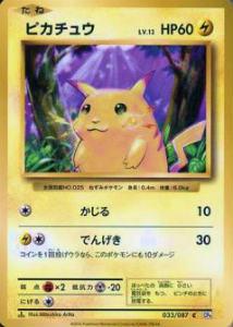 ポケモンカード CP6 033/087 ピカチュウ(コモン)【新品】