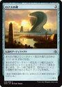 realizeで買える「マジック・ザ・ギャザリング AKH JP 236 ロナスの碑(日本語版アンコモン【新品】」の画像です。価格は20円になります。