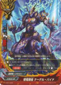 バディファイト X-SD01/0002 騎竜隊長 ケーゲル・バイド(TD)【新品】