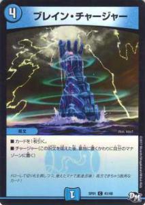 デュエルマスターズ DMSP01 41/48 ブレイン・チャージャー(コモン)【新品】