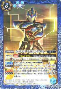 バトルスピリッツ CB01-043 ウルトラマンオーブ ライトニングアタッカー(コモン)【新品】