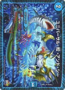 【プレイ用】デュエルマスターズ DMR21 36/94 ユニバーサル・鮫・アンド・...【中古】