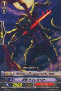 ヴァンガード BT09/049 忍獣 ナイトパンサー(日本語版C)【新品】