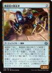マジック・ザ・ギャザリング AER JP 149 無謀者の競走車(日本語版アンコモン)【新品】