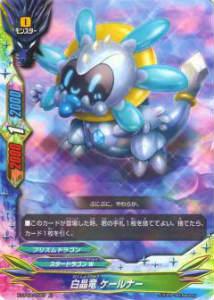 バディファイト X-CP02/0050 白晶竜 ケールナー(上)【新品】