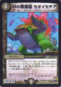 【プレイ用】デュエルマスターズ DMR23 33/74 Mの悪魔龍 セオイセチア(アンコモン)【中古】