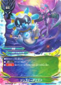 バディファイト X-CP02/0061 ジュエリーチェスト(上)【新品】
