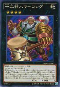 遊戯王 MACR-JP047 十二獣ハマーコング(日本語版 ノーマル) マキシマムクライシス(MAXIMUM CRISIS)