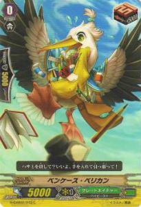 ヴァンガード G-CHB02/073 ペンケース・ペリカン(日本語版C)【新品】