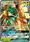 ポケモンカード SMA 004/059 ジュナイパーGX(【キラカード】)【新品】