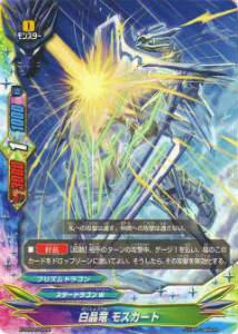 バディファイト X-SD02/0006 白晶竜 モスカート(TD)【新品】