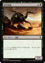realizeで買える「マジック・ザ・ギャザリング AKH JP 089 砂丘甲虫(日本語版コモン【新品】」の画像です。価格は20円になります。