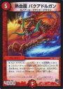 【プレイ用】デュエルマスターズ DMX20 17/68 熱血龍 バクア...