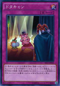 【プレイ用】遊戯王 SECE-JP069 ドタキャン【中古】 ザ・シークレット・オブ・エボリューション ボックス収録