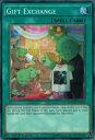 realizeで買える「遊戯王 MACR-EN090 プレゼント交換(英語版 1st Edition ノーマル【新品】」の画像です。価格は91円になります。