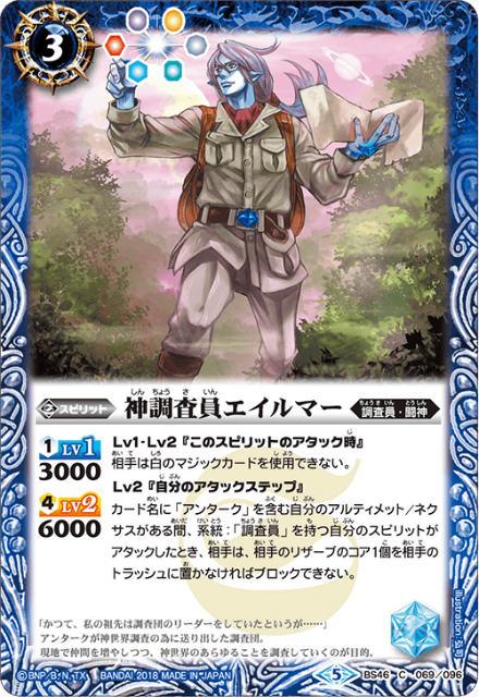 トレーディングカード・テレカ, トレーディングカードゲーム  BS46-069 (C ) 2018BS46 3