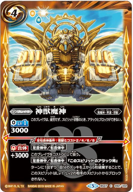 トレーディングカード・テレカ, トレーディングカードゲーム  BS47-092 (C ) 4