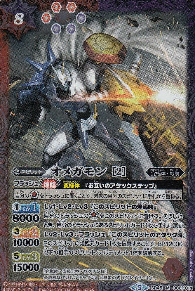 トレーディングカード・テレカ, トレーディングカードゲーム  SD45-006 2