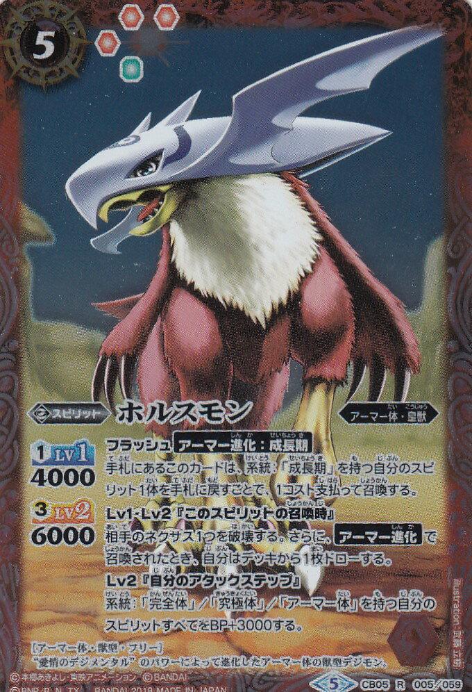 トレーディングカード・テレカ, トレーディングカードゲーム  CB05-005 ()