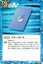 バトルスピリッツ CB07-062 ブルーカード (R レア) コラボブースター【デジモン 〜決きめろ!カードスラッシュ〜】