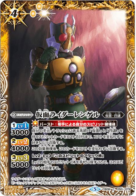Kamen Rider leangle CB08-050 (C )